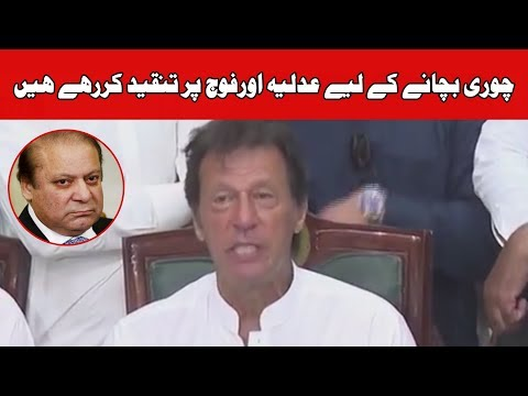 PTI Chairman Imran Khan Press Conference - 24 News HD