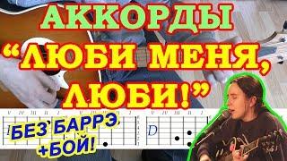 Люби мене Люби Акорди ♪ Гречка ♫ Розбір пісні на гітарі   Бій Текст