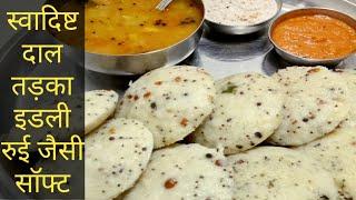 Dal Tadka  Rava - Idli, Make it very soft & Tasty at Home easily