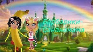 Барбарики  -  Бананамама