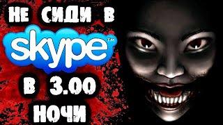 НЕ СИДИ В Skype В 3 ЧАСА НОЧИ!