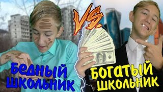 Download БОГАТЫЙ ШКОЛЬНИК VS БЕДНЫЙ ШКОЛЬНИК | БОГАТЫЙ ШКОЛЬНИК ПРОТИВ БЕДНОГО ШКОЛЬНИКА Mp3 and Videos