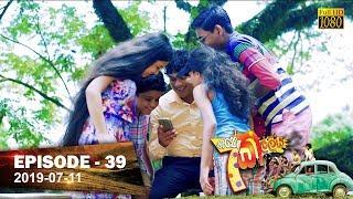 Hathe Kalliya | Episode 39 | 2019-07-11 Thumbnail