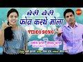 gheri beri phone karte mola घ र ब र फ़ न करथ म ल jyoti patel video song cg lokgeet