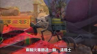 超驚喜!【Thomas 湯瑪士小火車】買一個玩具送 2 張-湯瑪士小火車:環遊世界大冒險 ❤ 電影折價券!