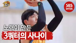 '핸섬 슈터' 이상윤, 남다른 실력의 비밀!  @ㅣ핸섬 타이거즈 (Real Basketball)ㅣSBS ENTER.