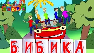 Download Волшебники двора - Бибика Mp3 and Videos