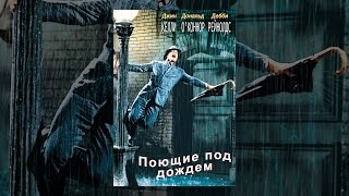 Поющие под дождем  ( с субтитрами )
