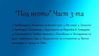''Под игото'' - Иван Вазов Част 3   Глава 1 до 16