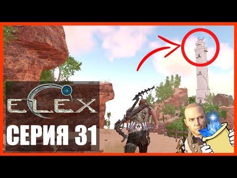 elex тайник вора на маяке код