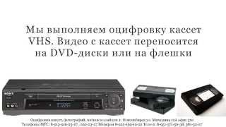 Переписать видеокассету на диск, оцифровка видеокассет Новосибирск(Перепишем Вашу видеокассету на диск, оцифруем кассеты в Новосибирске., 2015-09-24T14:25:06.000Z)