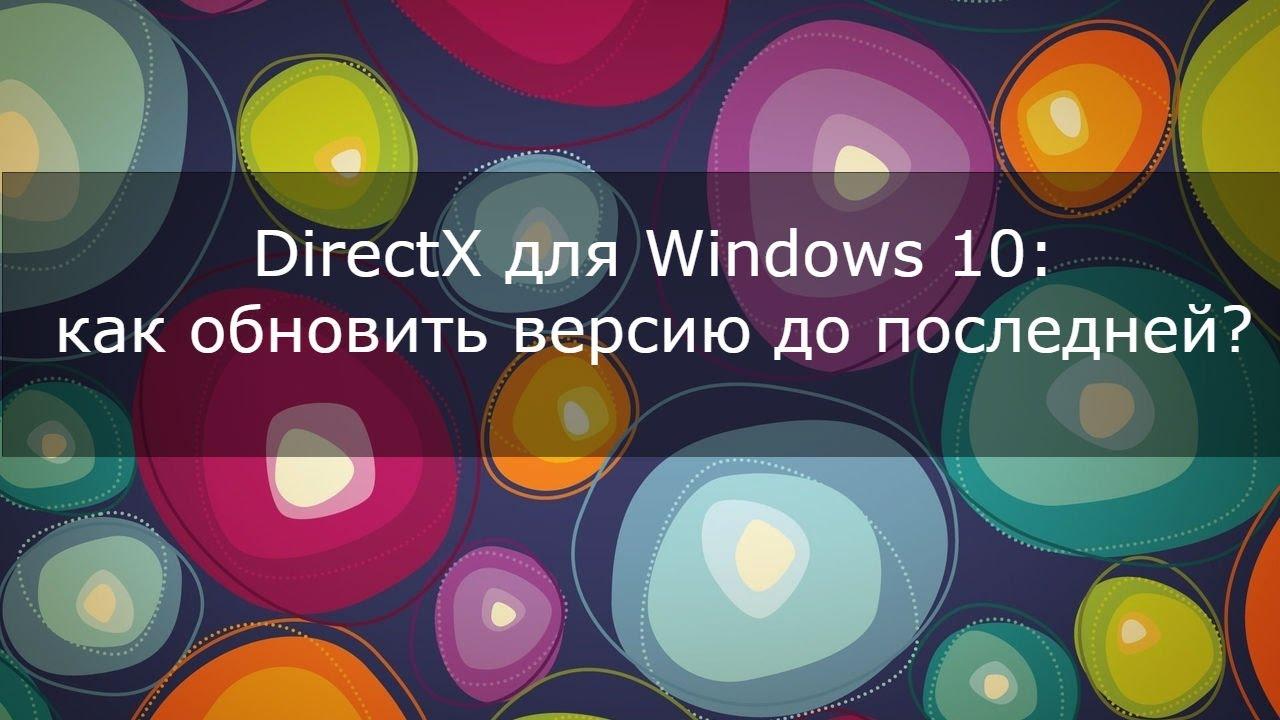 Directx скачать для windows с официального сайта.