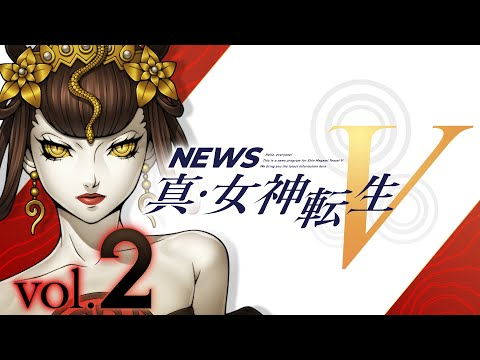 NEWS 真・女神転生V Vol.2