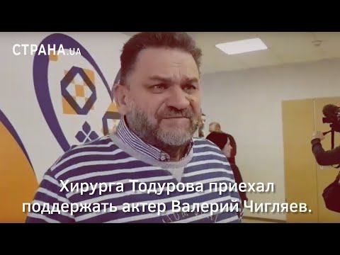 Хирурга Тодурова приехал поддержать актер Валерий Чигляев | Страна.ua thumbnail