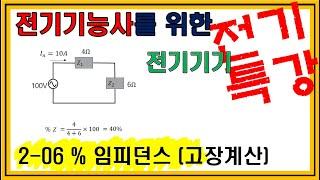 2-06 전기기능사 필기 (동기기) % 임피던스, 고장…