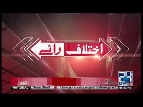 Ikhtelaf-E-Raae  | 22 May 2018 | 24 News HD
