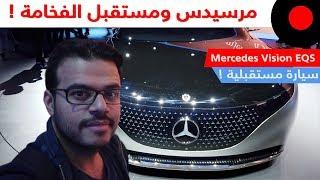 سيارة كهربائية وفخمة قادمة من المستقبل ! مرسيدس Mercedes Vision EQS