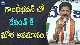 connectYoutube - గాంధీ భవన్ లో రేవంత్ కి ఘోర అవమానం.. | TG Politics || TFc News