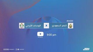 مباشر القناة الرياضية السعودية  |  النصر السعودي Vs الوحدات الأردني ( دوري أبطال اسيا 2021)