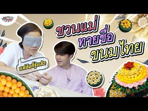 ทดลองให้แม่ปิดตาทายชื่อขนมไทยที่คุณแม่คุ้นเคย!! #เกษียณสำราญ