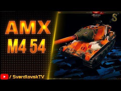 ★ AMX M4 54 ★