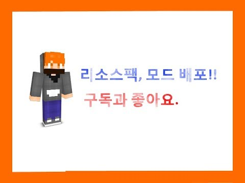 [엠고] 리소스팩, 모드 배포!!  / 150명 구독자