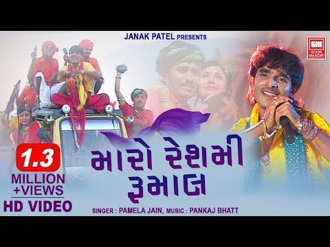 Maro Reshmi Rumal   Kamlesh Barot   Gujarati Folk Song   Adivasi Song : Soormandir