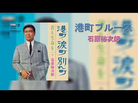 港町ブルース - 石原裕次郎   Minatomachi Blues - Ishihara Yujiro (Lyrics + Romaji)