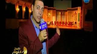 محمد الغيطي من أعمق الأماكن ومن داخل جدران المسرح القومي المصري ومقدمة رائعة