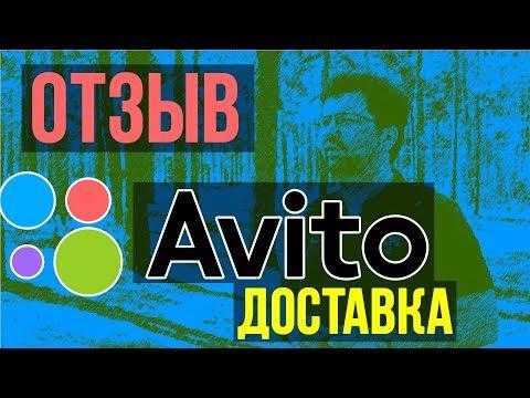 Avito Доставка - отзыв о сервисе, как работает Авито Доставка?