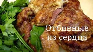 свиные отбивные из сердца свинюшки)))