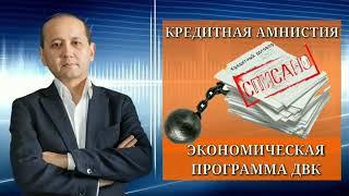 Мухтар Аблязов : Спишем все кредиты населению  и поднимем материнский капитал