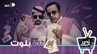 """#صاحي : """"نص الجبهة"""" 602 - بلوت!"""