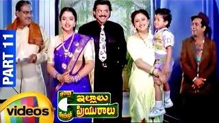 Intlo Illaalu Vantintlo Priyuralu Full Movie | Venkatesh | Soundarya | Part 11/11 | Mango Videos