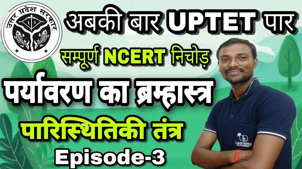पारिस्थितिकी तंत्र UPTET/MPTET/CTET/REET/KVS/SUPERTET Day-3
