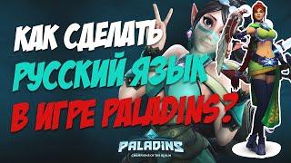 Как сделать Русский язык в игре Paladins? Гайд Guide
