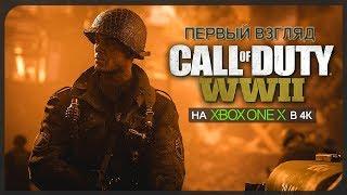 Cпасти рядового Графоуни  Call of Duty World War 2 Xbox One X