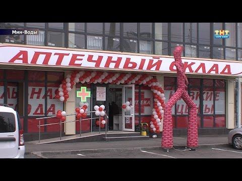 """Аптечный склад"""