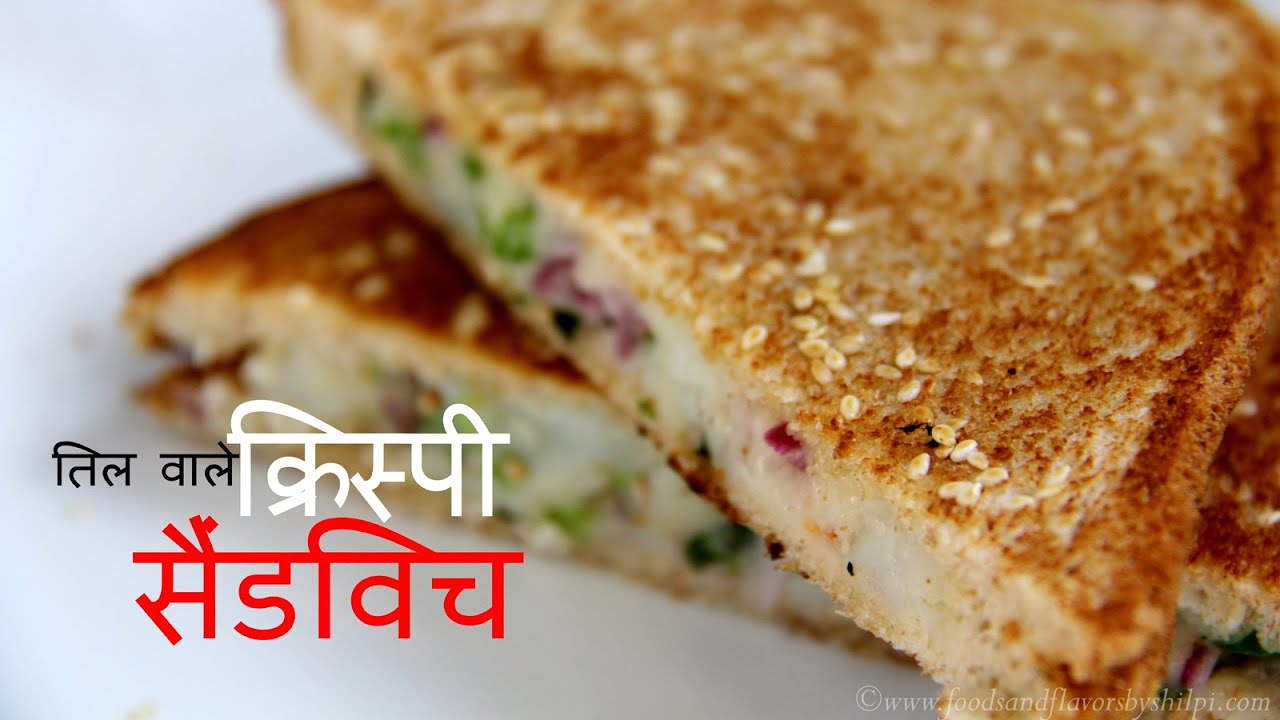 Vegetable sandwich recipe in hindi vegetable sandwich recipe in hindi quick easy breakfast recipes ideas foods and flavors forumfinder Image collections