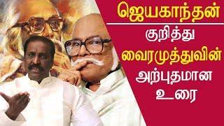 tamil news vairamuthu speech on jayakanthan vairamuthu speech tamil news live tamil live news redpix