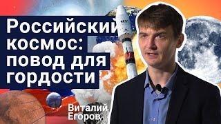 Стань учёным!    Российский космос: повод для гордости –  Виталий Егоров