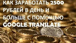 Дмитрий Миронов  курс заработок на google отзывах, 2500 рублей в день!