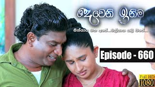 Deweni Inima | Episode 660 19th August 2019 Thumbnail