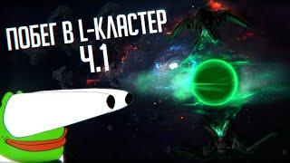 Фото Stellaris Прохождение 1 Пора уходить в L-Кластер
