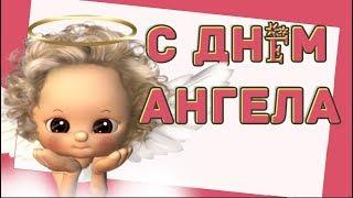 ❤️8 сентября - НАТАЛЬИН ДЕНЬ❤️Очень красивое поздравление с днем Ангела Натальи❤️#Мирпоздравлений