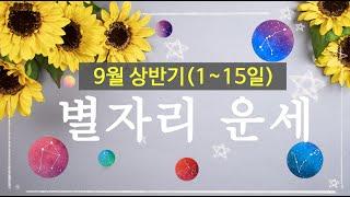 [별자리운세]2021년 9월 상반기 별자리 운세 | 날짜별로 확인하는 별자리운세 | 9월 1일~15일 별자리…