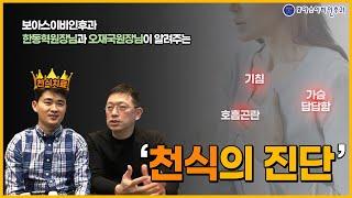 [보아스이비인후과 오재국 오터뷰] 천식의 진단_보아스이…