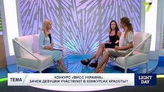 Конкурс «Мисс Украина». Зачем девушки участвуют в конкурсах красоты?