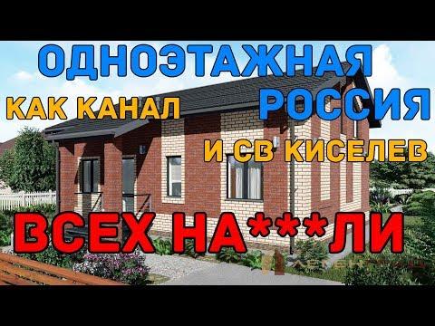 Как канал ОДНОЭТАЖНАЯ РОССИЯ и СВ Киселёв всех на***ли - или личный опыт стройки за 6 лет
