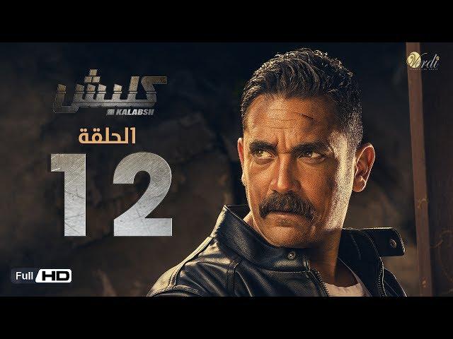 مسلسل كلبش - الحلقة 12 الثانية عشر - بطولة امير كرارة -  Kalabsh Series Episode 12